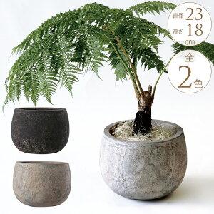 植木鉢 大型 陶器 自然と調和する プランター フリット ボウル型 直径23cm 鉢 大きい テラコッタ 素焼き おしゃれ 屋外 底穴あり アンティーク 大きな ナチュラル