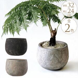 植木鉢 大型 陶器 自然と調和する プランター フリット ボウル型 直径32cm 鉢 大きい テラコッタ 素焼き おしゃれ 屋外 底穴あり アンティーク 大きな ナチュラル