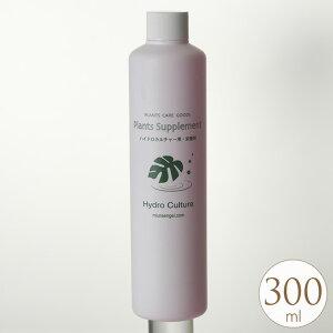 ハイドロカルチャー用 栄養剤 300ml 肥料 植物 育成 元気に 育てる 花 木 水耕栽培 栄養 根腐れ 防止 おすすめ