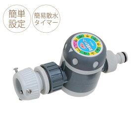 簡単コンパクト 散水時間設定用タイマー 散水 便利 グッズ 自動 散水 吸水 水やり 水まき