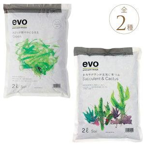 植物を元気にする土 evo soill 2L 培養土 多肉 サボテン 葉っぱ 緑 成長 栄養 根腐れ防止 排水 元気 土 植物
