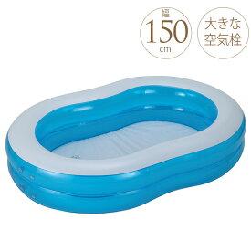 子供用ビニールプール リゾート 150×100cm ビニールプール 子供用 深い こども ベランダ 夏休み 簡単 水抜き 楽しい 納涼