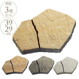 敷石 ランダム 舗装石 TINA ai 3個セット (形状無作為) 敷石 石材 舗装 石板 玄関 アプローチ 石畳 庭 ガーデニング 【送料無料】