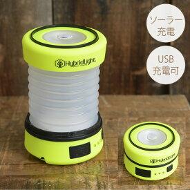 充電式 ハイブリッドLEDライト 伸縮ランタン イエロー LED 小型 防災 ソーラー充電 USB充電式 おしゃれ 災害用 太陽光 充電