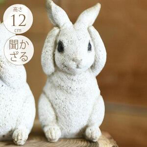 ガーデニング雑貨 アンティーク 聞かざるウサギ ホワイト ガーデン 置物 うさぎ ラビット かわいい 飾り 動物 雑貨
