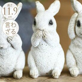 ガーデニング雑貨 アンティーク 言わざるウサギ ホワイト ガーデン 置物 うさぎ ラビット かわいい 飾り 動物 雑貨