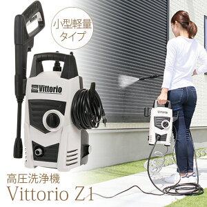 高圧洗浄 クリーナー 掃除機 高圧洗浄機 zaoh Vittorio Z1 100V 家庭用 ベランダ タイル 大掃除 自動車 洗車 自転車 水圧 洗浄 強力 玄関 窓 掃除