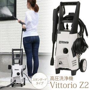 高圧洗浄 クリーナー 掃除機 高圧洗浄機 zaoh Vittorio Z2 100V 家庭用 ベランダ タイル 自動車 洗車 自転車 水圧 洗浄 強力 玄関 窓 掃除