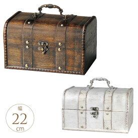 お宝発見 アンティーク 木箱 トレジャーボックス 幅22cm ヴィンテージ ウッドボックス 収納ボックス ふた付き おしゃれ 飾り 置物 オブジェ 宝箱 海賊 財宝