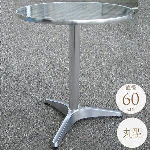 ガーデンテーブル アルミ 円形 直径60cm 屋外 テーブル 丸 おしゃれ 業務用 カフェ ベランダ シンプル 【送料無料】