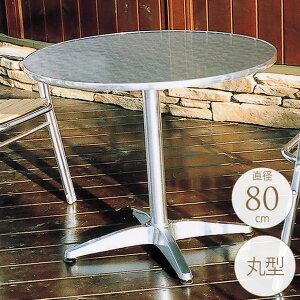 ガーデンテーブル アルミ 円形 直径80cm 屋外 テーブル 丸 おしゃれ 業務用 カフェ ベランダ シンプル 【送料無料】