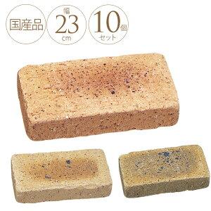 アンティーク レンガ 日本製 空間和らげる Muffin 10個セット アンティークレンガ おしゃれ 花壇 庭 仕切り 壁 外構 舗装 煉瓦 歩道 ステップ 【送料無料】
