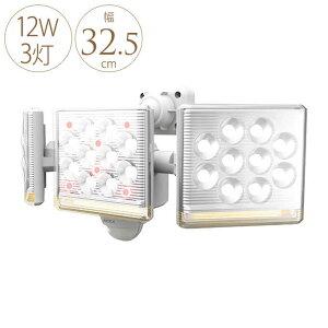 【pt3d】 防犯ライト センサーライト LED フリーアーム式 リモコン付き 12W3灯 屋外 防犯 ライト LED コンセント AC電源 簡単 設置