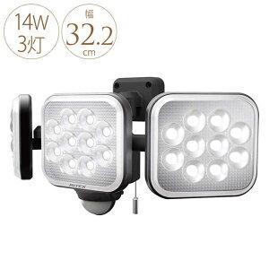 【pt3d】 防犯ライト センサーライト LED フリーアーム式 14W3灯 屋外 防犯 ライト LED コンセント AC電源 簡単 設置