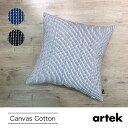 artek アルテック クッションカバー Rivi リヴィ 50×50cm用 キャンバス メール便 送料無料 北欧 フィンランド コット…