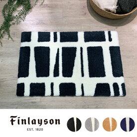 フィンレイソン コロナ 玄関マット 45×70cm 北欧 フィンランド finlayson coronna アスワン 送料無料