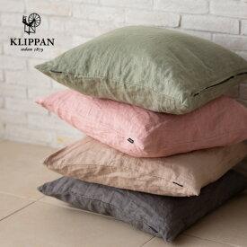 KLIPPAN クリッパン ウォッシュドリネン クッションカバー 50×50cm 麻 リネン スウェーデン 天然素材 北欧 おしゃれ かっこいい 送料無料