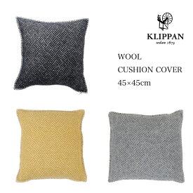 KLIPPAN クリッパン クッションカバー サンバ 45×45cm ウール スウェーデン 秋冬 天然素材 北欧 おしゃれ かっこいい 送料無料