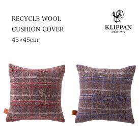 KLIPPAN クリッパン リサイクルウールクッションカバー スクエア 45×45cm ウール スウェーデン 秋冬 天然素材 北欧 おしゃれ かっこいい 送料無料