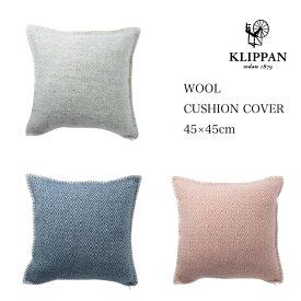 KLIPPAN クリッパン クッションカバー ステラ 45×45cm ウール スウェーデン 秋冬 天然素材 北欧 おしゃれ かっこいい 送料無料
