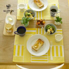 KLIPPAN クリッパン ランチョンマット ストライプス 45×35cm muovo キャンバスコットン スウェーデン フィンランド モダン 天然素材 北欧 おしゃれ かっこいい プレースマット