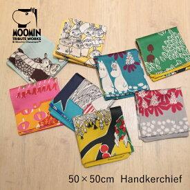 ムーミン ハンカチ 50×50cm 大判 かわいい おしゃれ 子供 北欧 フィンランド moomin QUARTER REPORT