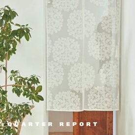 【次回11月上旬入荷】QUARTER REPORT のれん レースフロート W85×H150cm 暖簾 間 仕切り クォーターリポート 北欧 岡理恵子 キッチン ファブリック おしゃれ 便利 送料無料