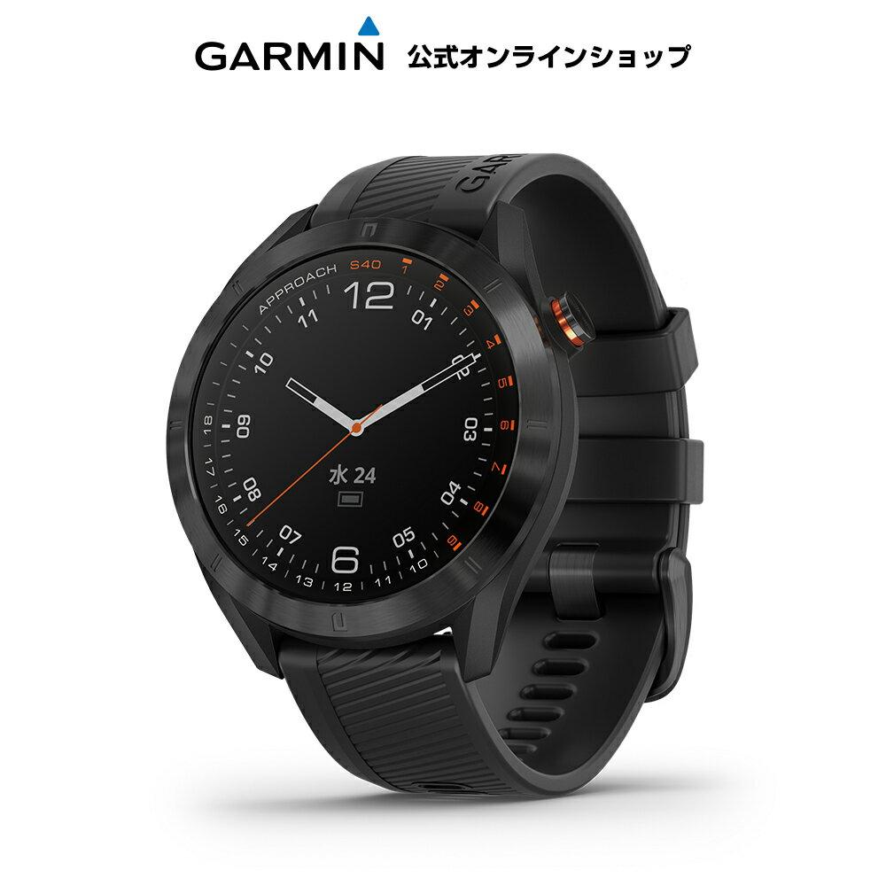 5月16日発売 GARMIN ガーミン Approach S40 BLACK ゴルフウォッチ スマートウォッチ ゴルフ練習 GPSウォッチ スマートフォン連動 スコア入力 マップ表示