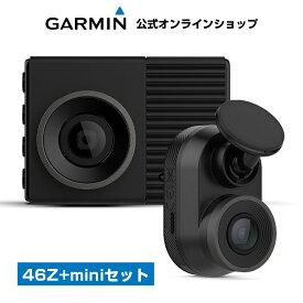 6月20日発売 GARMIN ガーミン DashCam46Z ドライブレコーダー ドラレコ 防犯 事故防止 オービス アラート 前後方向 同時記録 送料無料