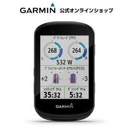 Edge 530 本体のみ エッジ GPS サイクルコンピューター サイコン 道路地図 ペアリング ナビゲーション ロードバイク サイクリング 自転車 案内 トレーニング Garmin ガーミン 【あす楽】