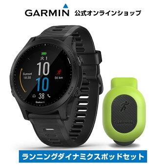 ForeAthlete 945 Black ランニングダイナミクスポッドセット スマートウォッチ ランニングウォッチ GPSウォッチ トレーニング 腕時計 デジタル Garmin ガーミン
