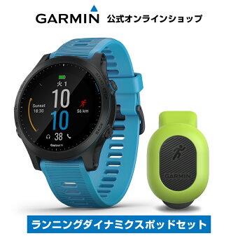 ForeAthlete 945 Blue ランニングダイナミクスポッドセット スマートウォッチ ランニングウォッチ GPSウォッチ トレーニング 腕時計 デジタル Garmin ガーミン