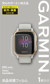 GARMIN 液晶保護フィルム Venu SQ/Venu SQ Music用 M04-JPC10-13【GARMIN純正品】