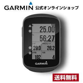 GARMIN ガーミン Edge130 本体のみ エッジ130 GPS サイクルコンピューター サイコン 道路地図 ペアリング ナビゲーション ロードバイク サイクリング 自転車 案内 トレーニング