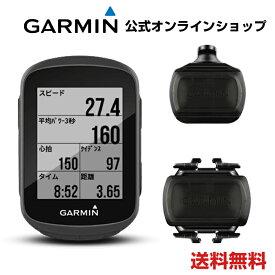 GARMIN ガーミン Edge130 セット エッジ130 クイックスタートアクセサリセット GPS サイクルコンピューター サイコン 道路地図 ペアリング ナビゲーション ロードバイク サイクリング 自転車 案内 トレーニング