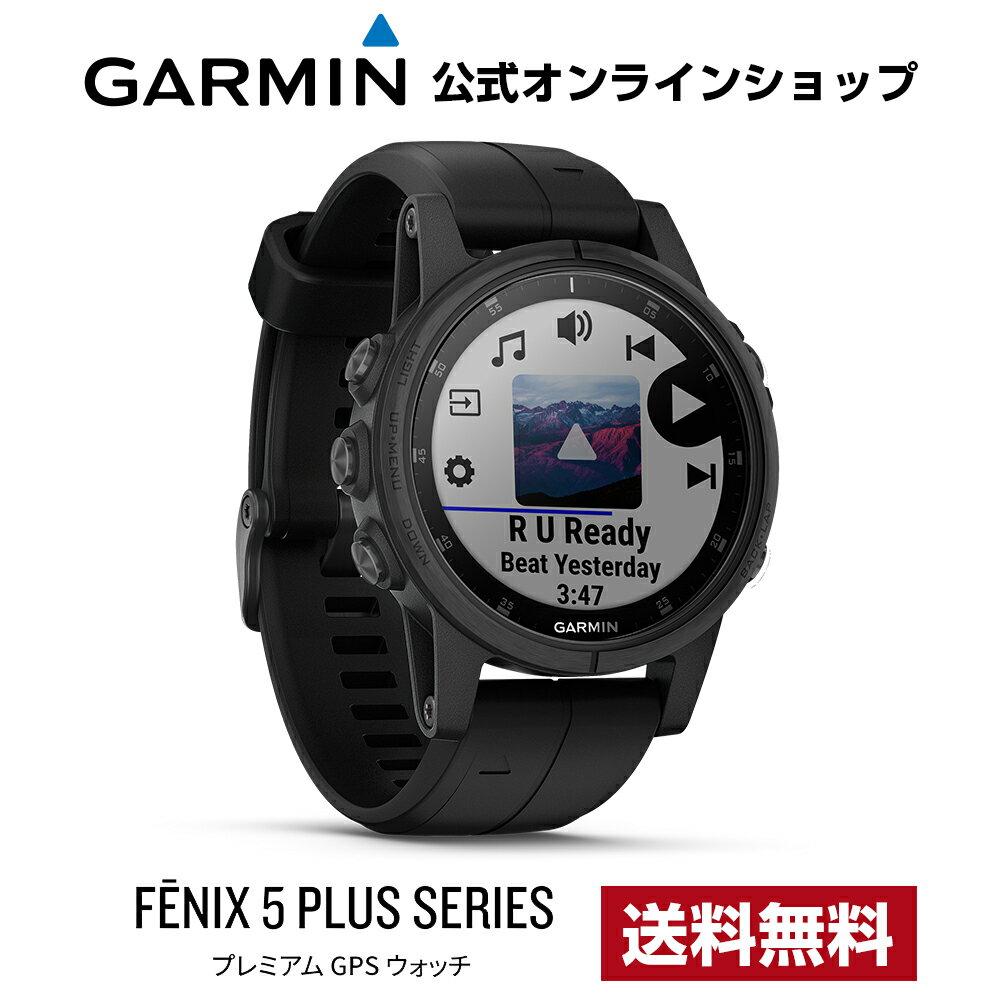 GARMIN ガーミン Fenix 5s Plus Sapphire Black マルチスポーツ ウェアラブル ウォッチ ワイヤレス GPS ランニング 登山 スキー スノースポーツ バイク ファッション ラグジュアリーウォッチ