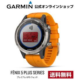 【メーカー直販限定!1年延長保証】 Fenix 5 Plus Sapphire Ti Gray マルチスポーツ ウェアラブル ウォッチ ワイヤレス GPS ランニング 登山 スキー スノースポーツ バイク ファッション ラグジュアリーウォッチ Garmin ガーミン 【あす楽】