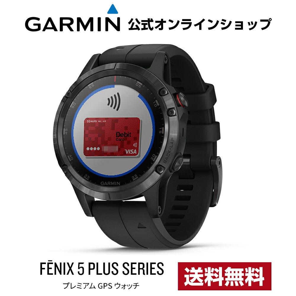 GARMIN ガーミン Fenix 5 Plus Sapphire Black マルチスポーツ ウェアラブル ウォッチ ワイヤレス GPS ランニング 登山 スキー スノースポーツ バイク ファッション ラグジュアリーウォッチ