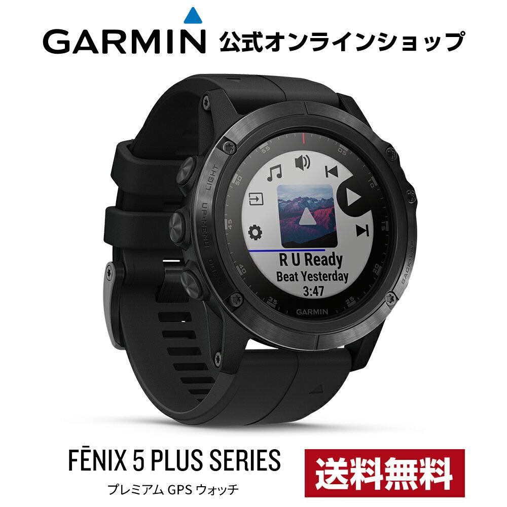 GARMIN ガーミン Fenix 5X Plus Sapphire Black マルチスポーツ ウェアラブル ウォッチ ワイヤレス GPS ランニング 登山 スキー スノースポーツ バイク ファッション ラグジュアリーウォッチ