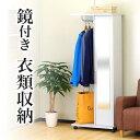 ハンガーラック 姿見ミラー付き 日本製 国産 鏡付き 幅60cm 白ホワイト【茶ブラウン】コートハンガー掛け キャスター…