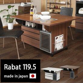 カウンターテーブル バタフライ Rabat ラバット 日本製 キッチンカウンター 完成品 幅120 高さ70 オープン収納 5か所 アルミ枠 ガラス戸 収納 引出し 3杯 アイランド型 キッチンワゴン キャスター ダイニングテーブル 幅119.5cm