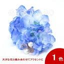 デルフィニウムの小さなコサージュ ビーズつき 色:ブルー【フラメンコ用】