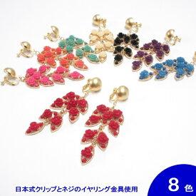 [針なし] メタルのイヤリング Rositas(ロシータス)(クリップ&ねじの日本式留め具) [フラメンコ用] [スペイン直輸入] [メール便]