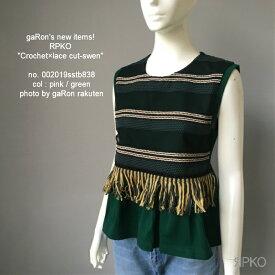 【RPKO】【Crochet×fringe cut-sewn】ルプコ クロシェレーストップス フリンジ ペプラムトップス コットンカットソー オリジナルファブリック レディース フェミニン 日本製 送料無料