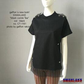 【SWANLAKE】【Mesh combi Tee】スワンレイク メッシュコンビTシャツ コットンTee メッシュ 異素材使い カットソー 半袖 黒トップス 日本製 送料無料