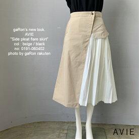 【AVIE】【Side pleat flare skirt】サイドプリーツフレアスカート ひざ下丈スカート 異素材使い きれいめ カジュアル アビィ アヴィ レディース 春 夏 大人かわいい服 日本製 送料無料