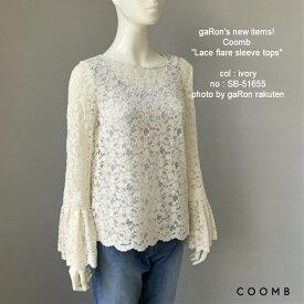 【Coomb】【Lace flare sleeve tops】クーム レーストップス 袖フレア 大人かわいい服 大人きれい服 クーム新作 きれいめ レディース 大人服 日本製 送料無料