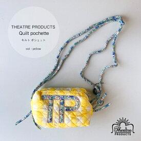 THEATRE PRODUCTS 【キルトポシェット】 Quilt pochette シアタープロダクツ 送料無料 TP 小さいバッグ 肩掛けバッグ ななめ掛けバッグ