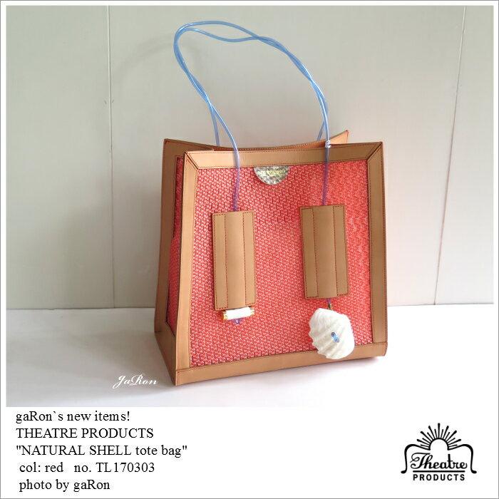 【THEATRE PRODUCTS】NATURAL SHELL メッシュレザーハンドバッグL