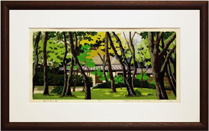井堂雅夫『祇王寺の庭』木版画【中古】